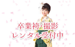 卒業式袴☆予約受付中!