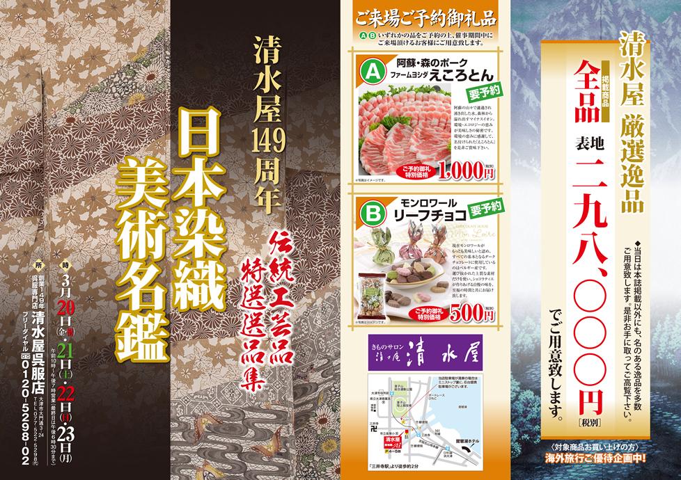 清水屋149周年 伝統工芸品特選選品集 日本染織美術名鑑