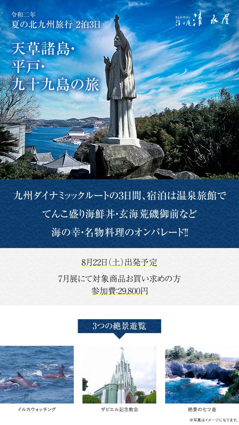 清水屋 2泊3日 夏の北九州旅行
