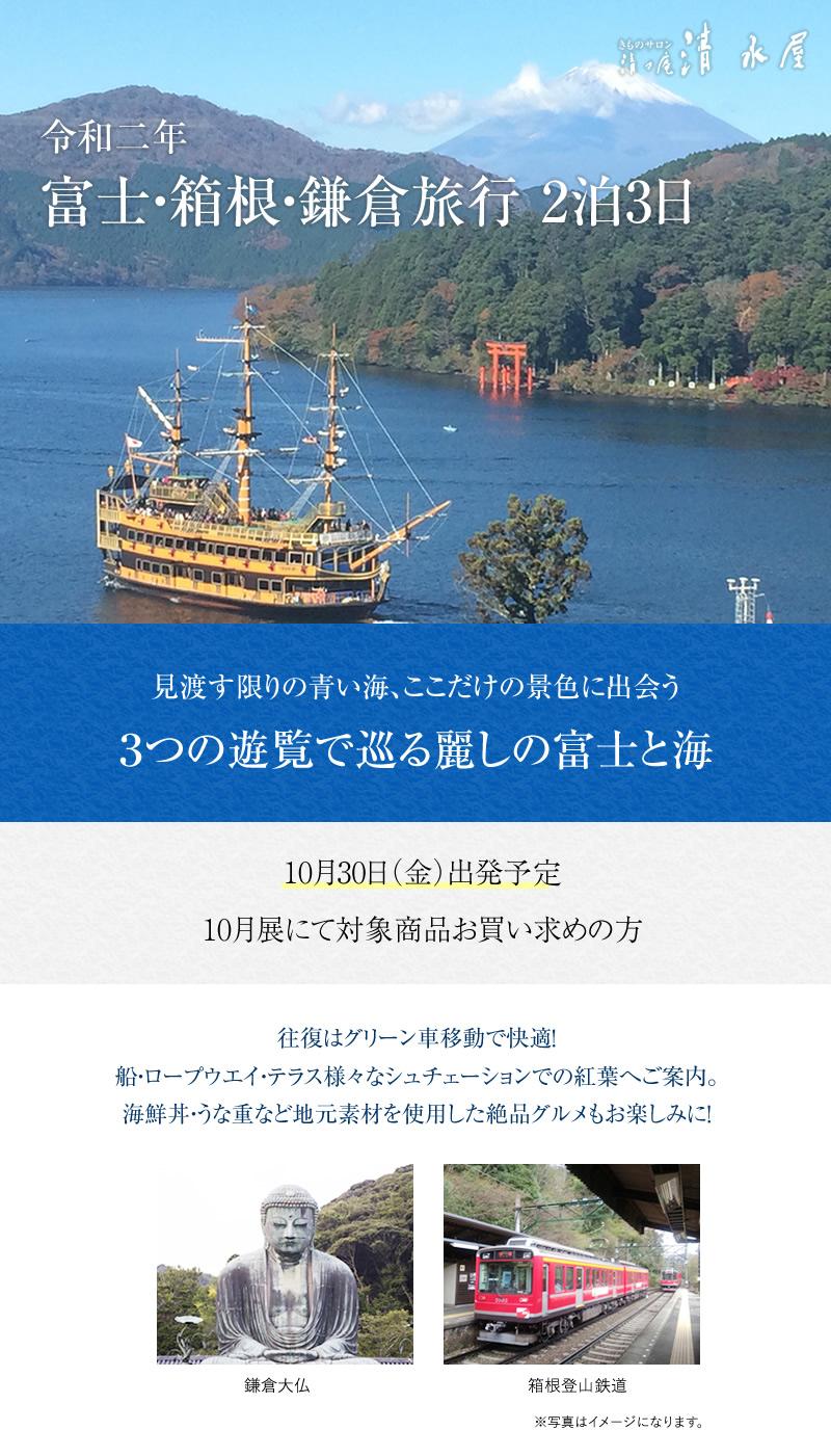 清水屋 2泊3日 富士・箱根・鎌倉旅行