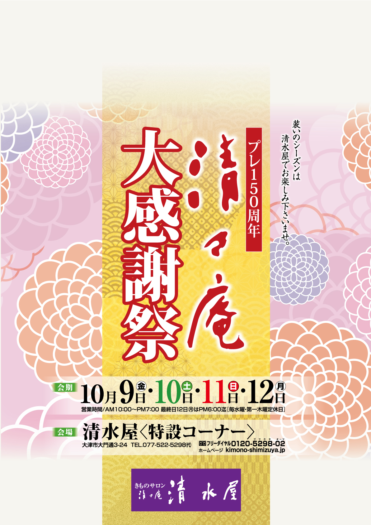 プレ150周年 清々庵 大感謝祭