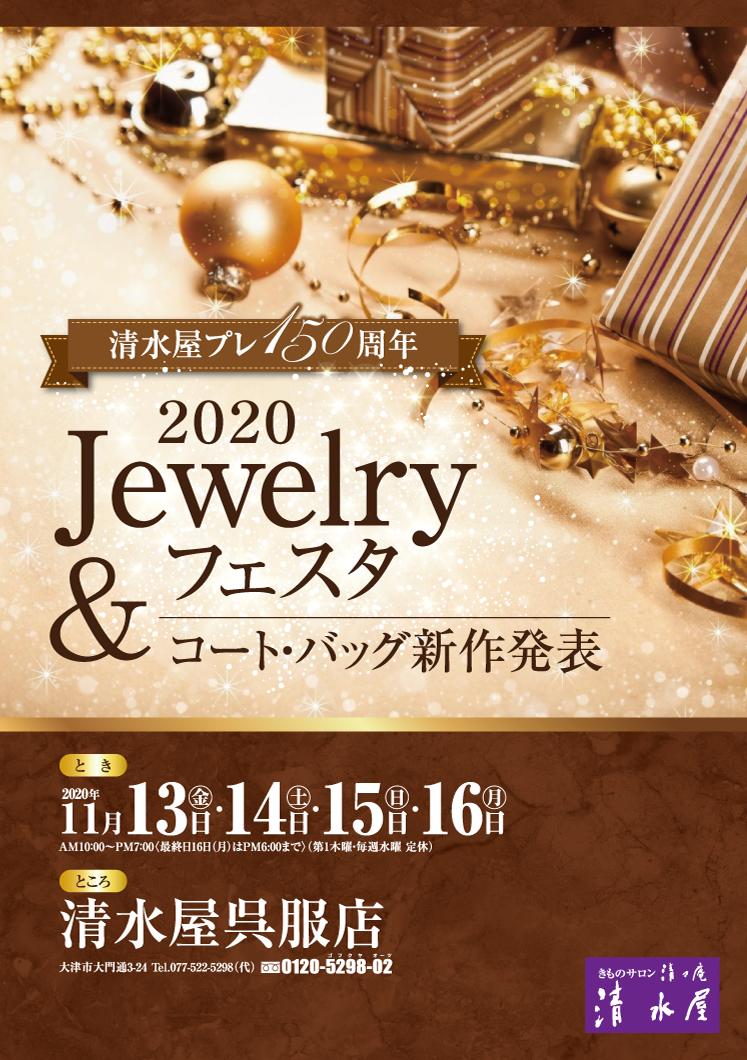 2020 Jewelryフェスタ コート・バッグ新作発表