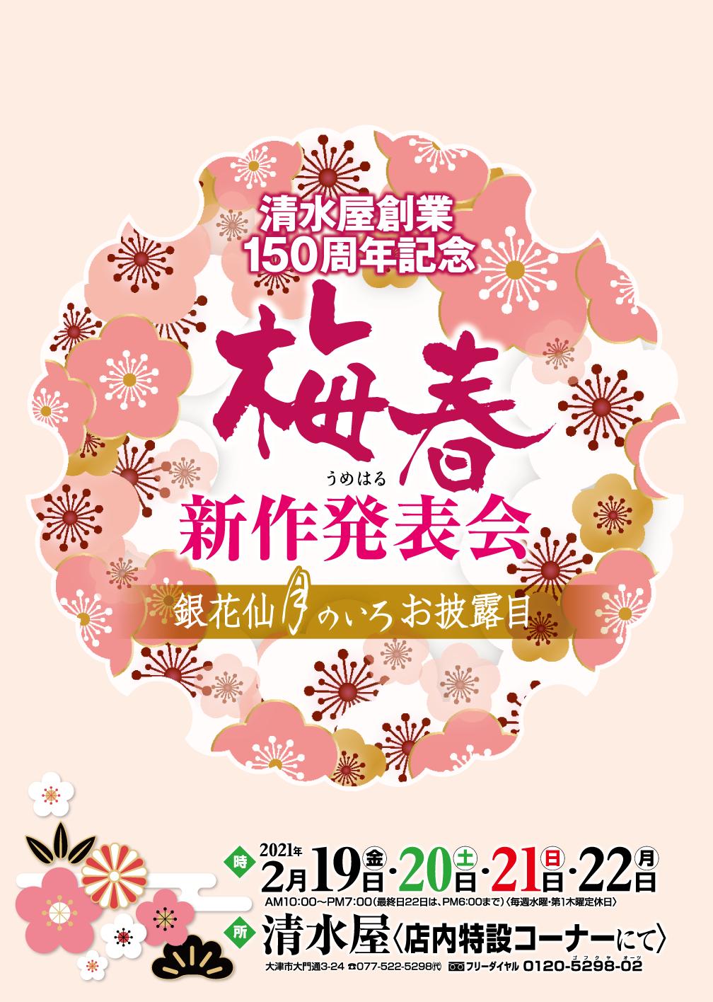 清水屋創業150周年記念 梅春新作発表会