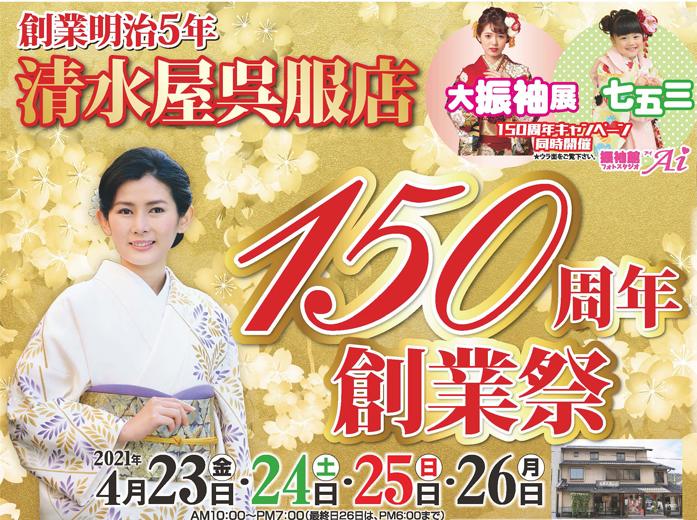 清水屋呉服店 150周年創業祭