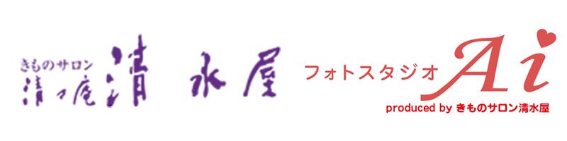 株式会社清水屋呉服店 スタジオAi